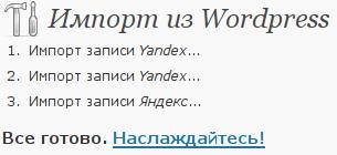 Блог успешно импортирован