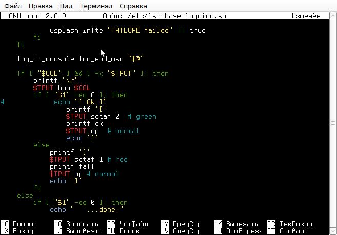 цветная загрузка Linux