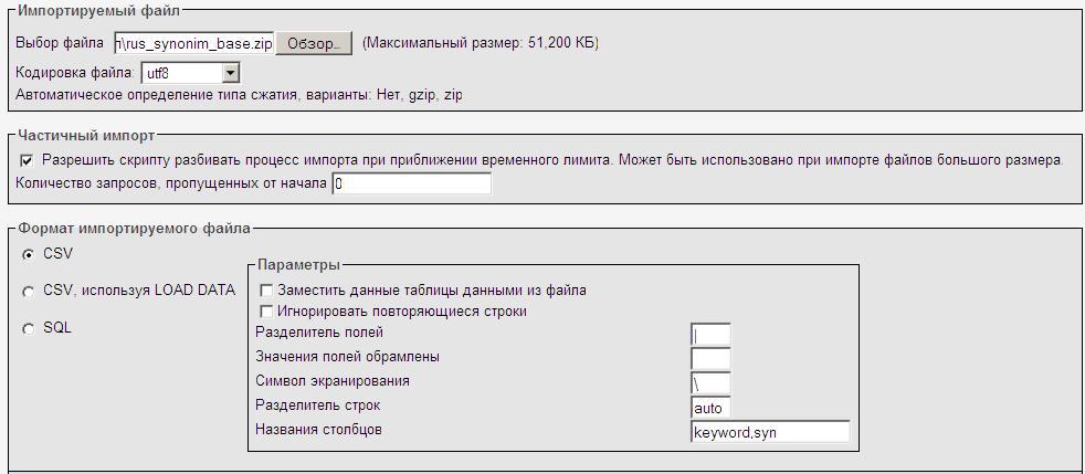 Импорт CSV в mySQL