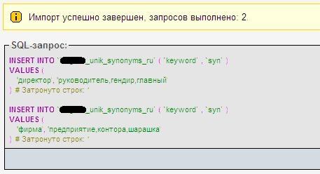 Успешный импорт CSV в mySQL
