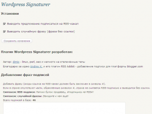 WordpressSignaturer