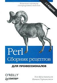 Perl Сборник рецептов для профессионалов - скачать бесплатно