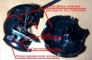 Схема разборки веб-камеры Logitech C120