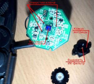 Демонтируем ИК-фильтр с веб-камеры Logitech C120