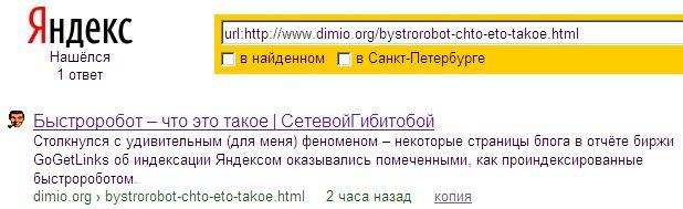 быстроробот Яндекса