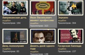 """Канал """"Мосфильм"""" на Youtube"""