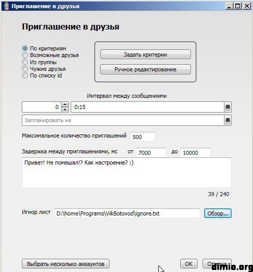 Программа для накрутки подписчиков и накрутки сердечек Вконтакте