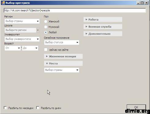 Накрутка друзей и подписчиков Вконтакте при помощи программы