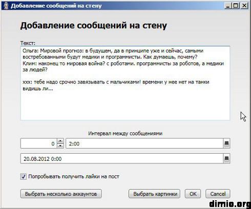 Публикация сообщений на стене Вконтакте в автоматическом режиме