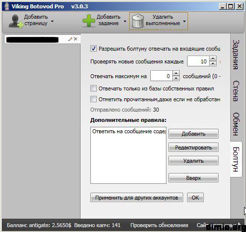 Автоответчик для Вконтакте - Болтун (Викинг Ботовод)