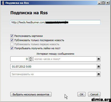 Кросс-постинг блога на стену Вконтакте через RSS