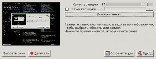 Видеозахват с экрана в Linux - recordmydesktop