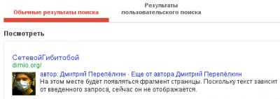 Подтверждение авторства в поиске Google с помощью профиля Google+