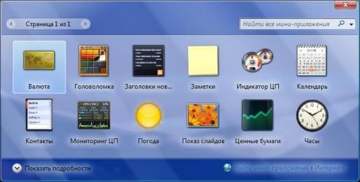 Windows 7 - выбор гаджетов рабочего стола
